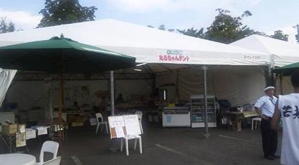 Taro-chan Tent