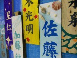 Magokoro door plates